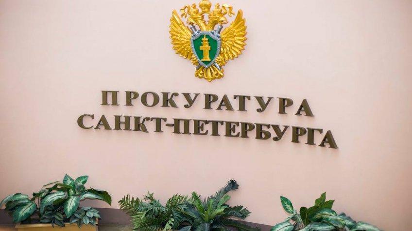 Прокуратура потребовала поднять зарплаты петербургским охранникам
