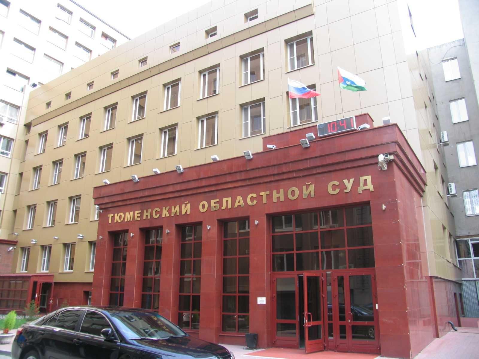 В Тюмени осудили частного детектива за незаконный сбор информации