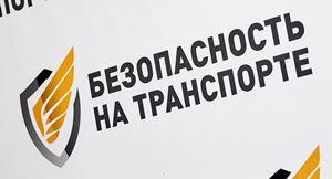 В Санкт-Петербурге открылся юбилейный форум «Безопасность на транспорте»