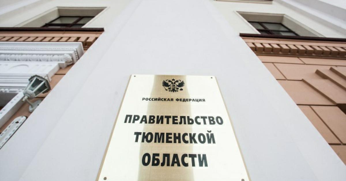 Правительство Тюменской области объявило аукцион на вооруженную охрану двух резиденций губернатора