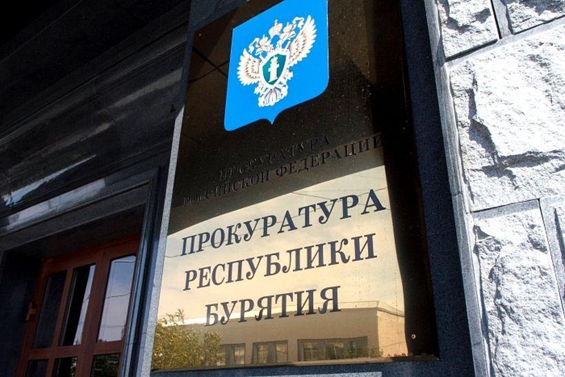 В Бурятии прокуратура выявила охранное предприятие платившее зарплату нижеМРОТ